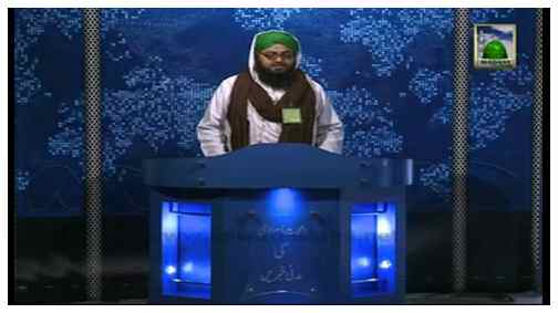 Madani Khabrain Urdu - 16 Rabi ul Awwal - 18 January
