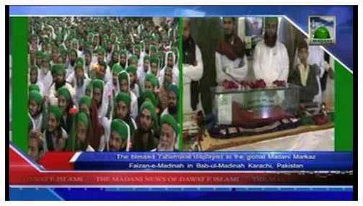 Madani News English - 17 Rabi ul Awwal - 19 January