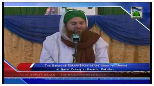 Madani News English - 20 Rabi ul Awwal - 22 January