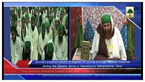 Madani News English - 16 Rajab- 16 May