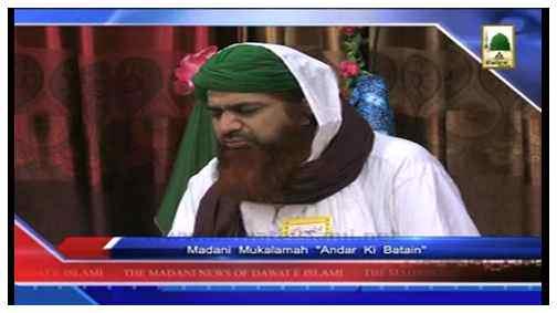 Madani News English - 17 Rajab- 17 May