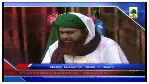 Madani Khabrain Urdu - 17 Rajab- 17 May
