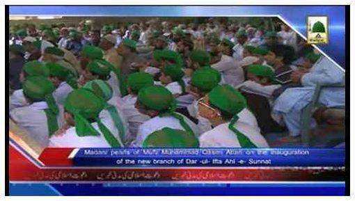 Madani News English - 21 Rajab- 21 May