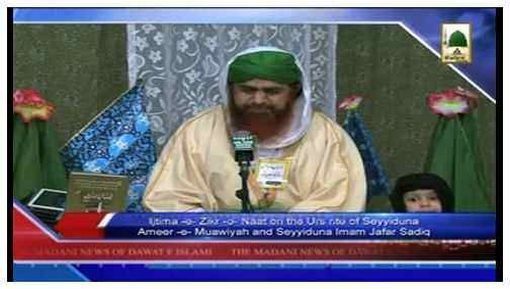 Madani News English - 22 Rajab- 22 May