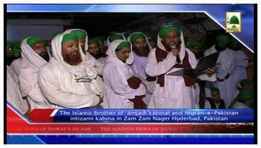 Madani News English - 23 Rajab- 23 May