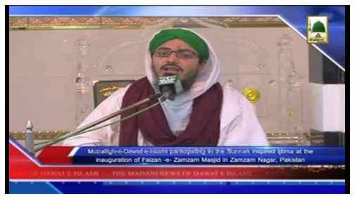 Madani News English - 24 Rajab- 24 May