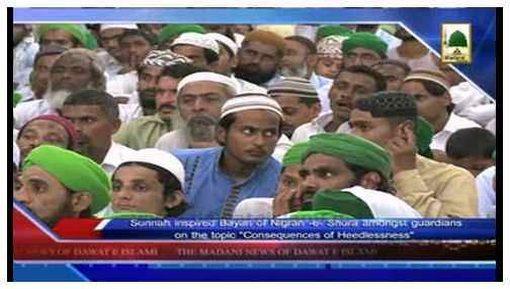 Madani News English - 26 Rajab- 26 May