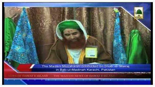Madani News English - 27 Rajab- 27 May