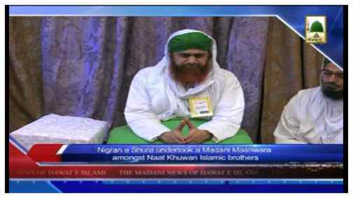 Madani News English - 28 Rajab- 28 May
