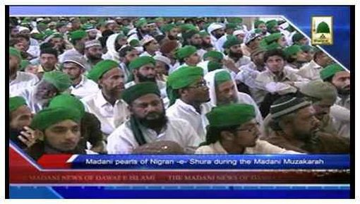 Madani News English - 02 Shaban - 01 June