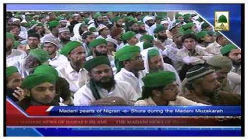 Madani News English - 02 Shaban - 01 June