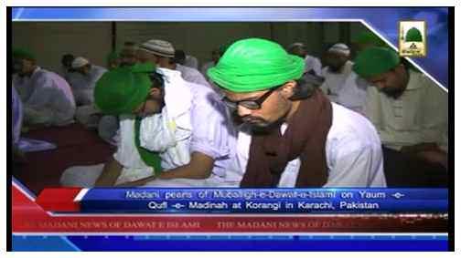 Madani News English - 04 Shaban - 03 June