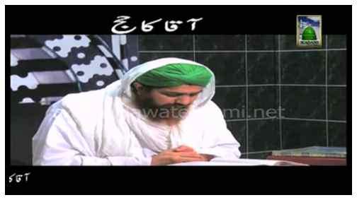 Promo - Aaqa Ka Hajj