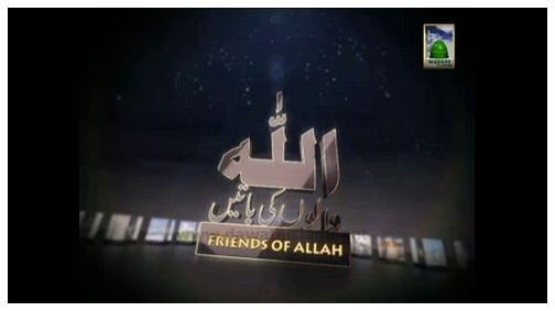 ALLAH Walon Ki Batain(Ep:15) - Part:02 - Rooh Kiya Hai?