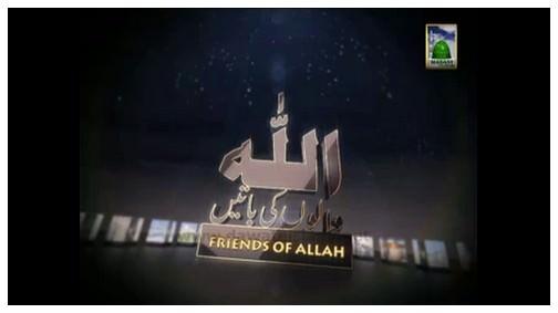 ALLAH Walon Ki Batain(Ep:15) - Part:02 - Rooh Kiya Hai?