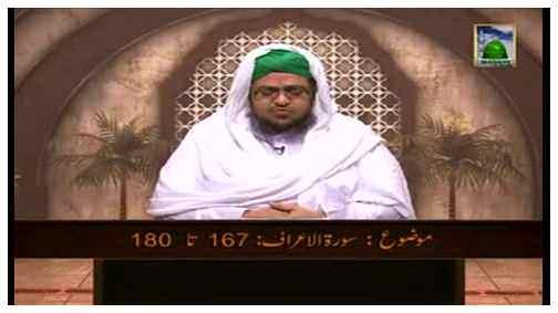 Faizan-e-Quran(Ep:128) - Al-Araf - 167 To 180
