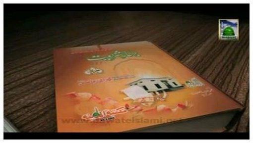 Islami Zindagi(Ep:06) - Islah-e-Ummat Ka Zariya