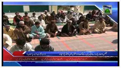 Package - Ijtima e Milad, Zam Zam Nagar Jail