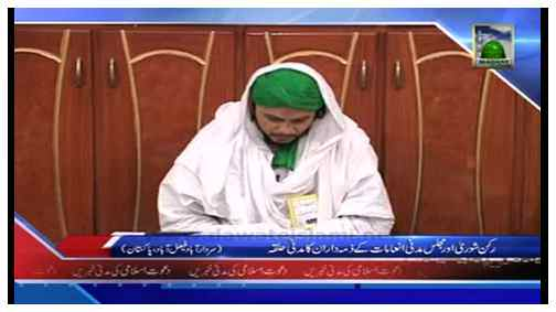 Package - Majlis Madani Inaamat Ka Madani Mashwara, Sardar Abad, Faisal Abad