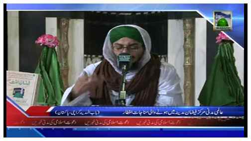 Package - Munajat-e-Iftar Monday 20, February 2014