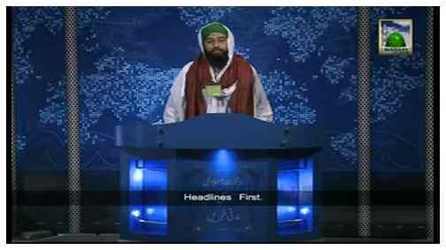 Madani News English - 21 Rabi ul Awwal - 23 January