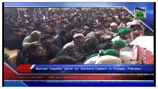 Madani News English - 24 Rabi ul Awwal - 26 January