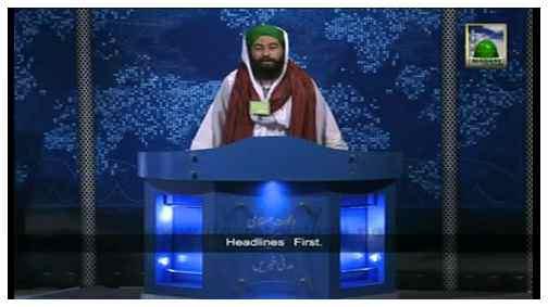 Madani News English - 27 Rabi ul Awwal - 29 January