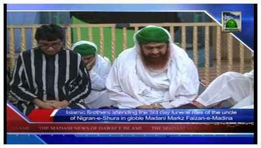 Madani News English - 28 Rabi ul Awwal - 30 January