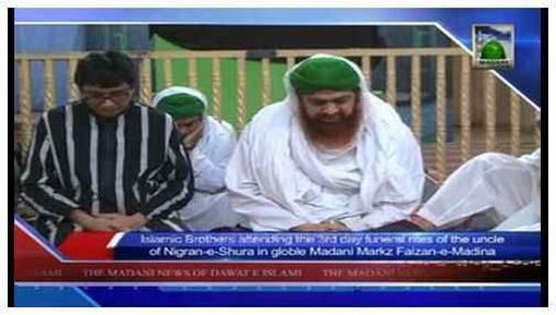Madani News English - 28 Rabi ul Awwal - 30 January
