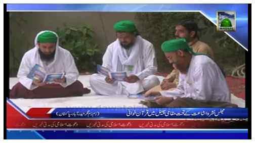 Package - Majlis Nashr o Ashat Kay Tahat Muqami Channel Main Quran Khuwani
