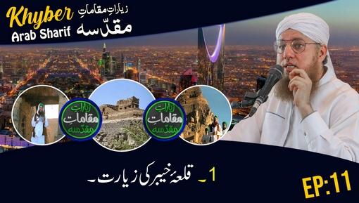 Ziyarat e Muqamat e Muqadasa(Ep:19) - Ashab e Kahf, Jordan