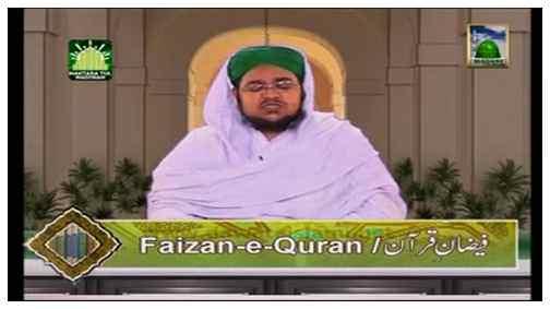 Faizan e Quran(Ep:13) - Surah Al-Baqarah V:110-120