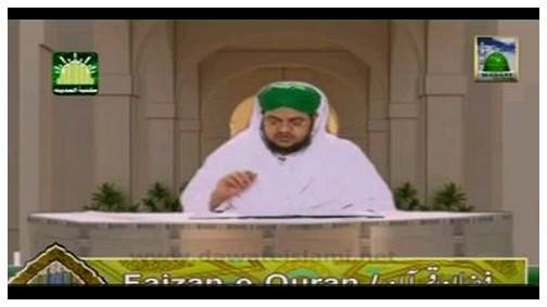 Faizan e Quran(Ep:18) - Surah Al-Baqarah V:163-172