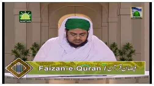 Faizan e Quran(Ep:20) - Surah Al-Baqarah V:183-195
