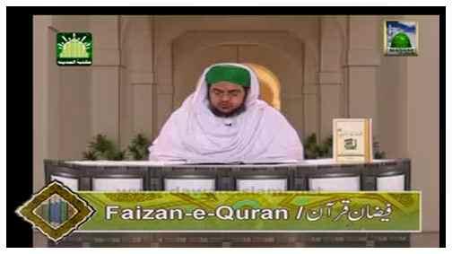 Faizan e Quran(Ep:22) - Surah Al-Baqarah V:209-220