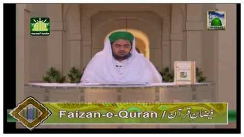 Faizan e Quran(Ep:23) - Surah Al-Baqarah V:221-231