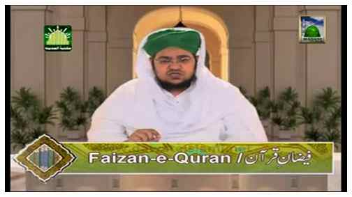 Faizan e Quran(Ep:28) - Surah Al-Baqarah V:268-279