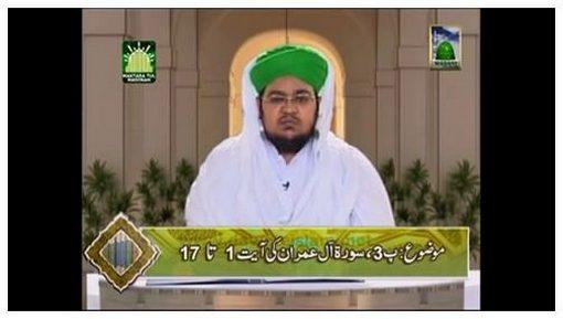 Faizan e Quran(Ep:30) - Surah Aal-e-Imran V:01-17