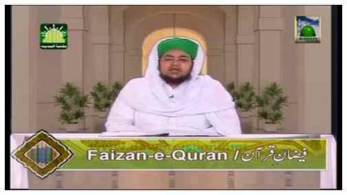 Faizan e Quran(Ep:31) - Surah Aal-e-Imran V:18-36