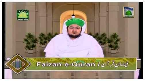 Faizan e Quran(Ep:32) - Surah Aal-e-Imran V:37-54