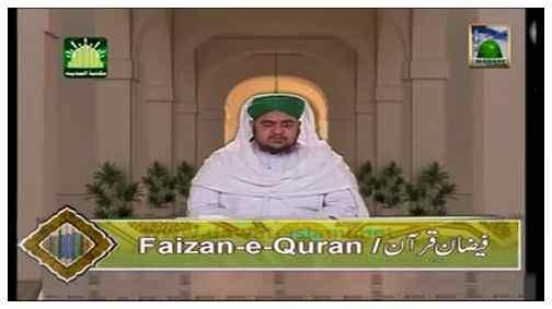 Faizan e Quran(Ep:33) - Surah Aal-e-Imran V:55-76
