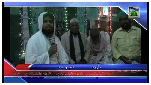 Madani Bahar - Aik Muballigh-e-Dawateislami Ne Sirf Aik Maah Main, Aik Basti Main Madani Mahol Barpa Kardiya