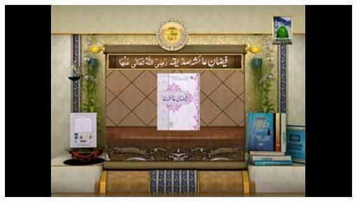 Maktaba tul Madina Book-Ad - Faizan e Ayesha Siddiqua رضی اللہ عنہا