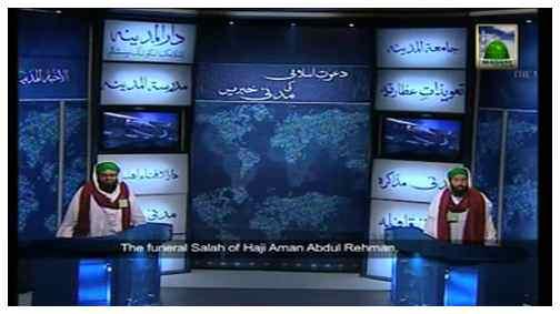 Namaz e Janaza, Haji Aman Abdul Rehman (The Uncle Of Nigran e Shura)