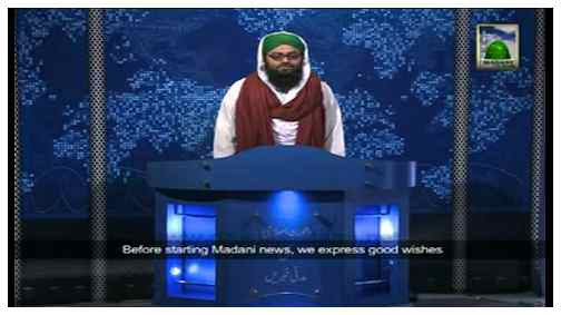 Madani News English - 30 Rabi ul Awwal - 01 February