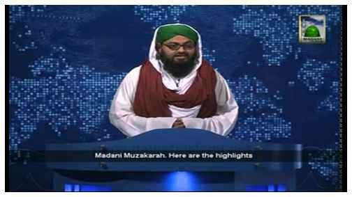 Madani News English - 01 Rabi ul Aakhir - 02 February