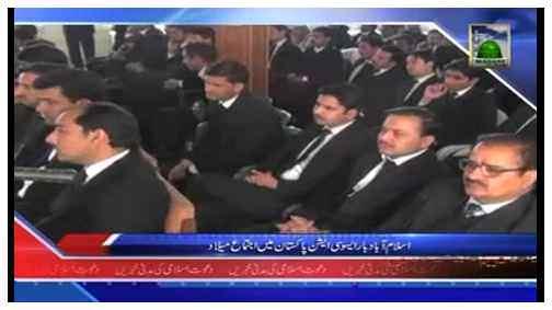 Madani Khabrain Urdu - 02 Rabi ul Aakhir - 03 February