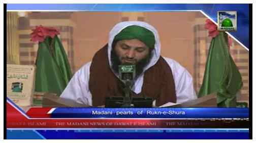 Madani News English - 04 Rabi ul Aakhir - 05 February
