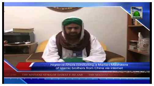 Madani News English - 07 Rabi ul Aakhir - 08 February