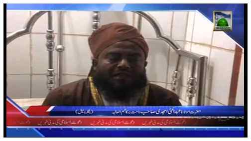 Madani Khabrain Urdu - 08 Rabi ul Aakhir - 09 February